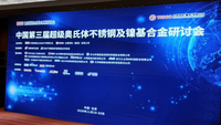 Ronsco Attended The 3rd China International Conference on Super Austenitic Stainless Steels and Nickel-Based Alloys